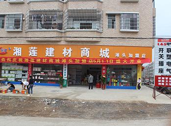 湘莲建材滩头加盟店