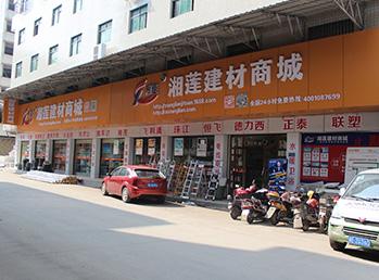 湘莲建材商城总部店
