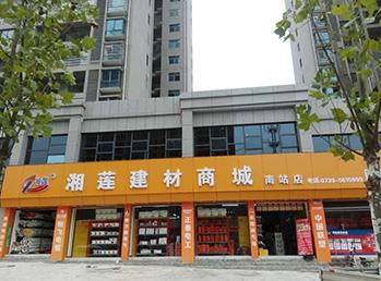 湘莲建材商城南站店
