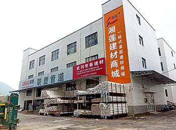 湘莲建材商城武冈店