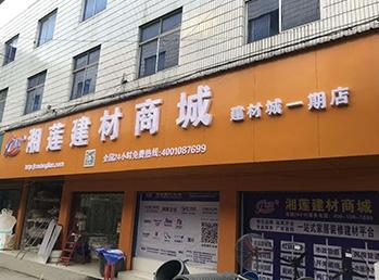 湘莲建材商城一期店